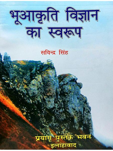 Bhuakriti Vigyan Ka Savroop By Savindra Singh-(Hindi)
