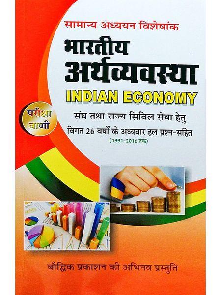 Pariksha Vani Bhartiya Arthvyavastha By Shiv Kumar Ojha, Archana Ojha-(Hindi)