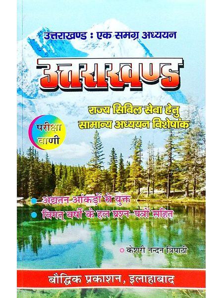 Uttarakhand Ek Samagr Adhyayan By Keshari Nandan Tripathi-(Hindi)