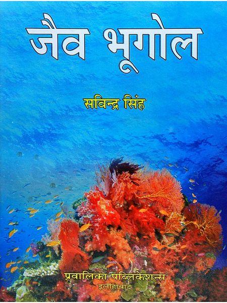 Jaiv Bhugol By Savindra Singh-(Hindi)