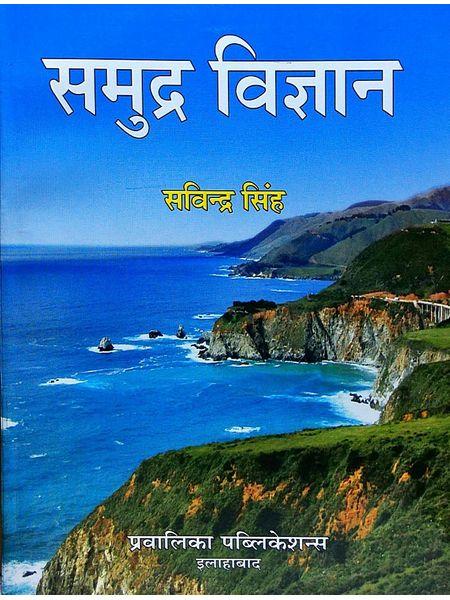 Samudra Vigyan By Savindra Singh-(Hindi)