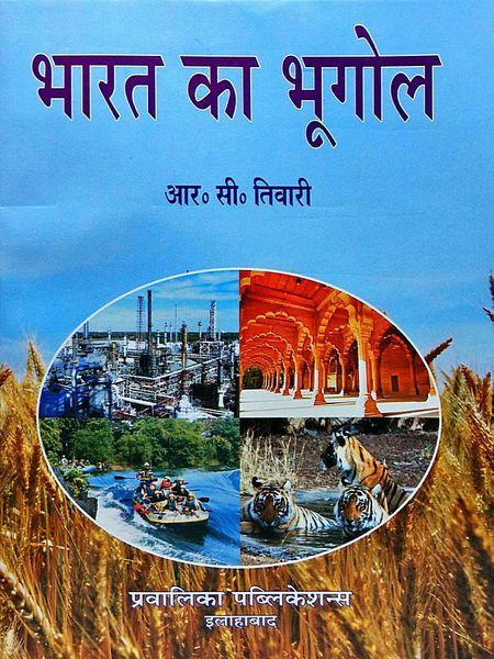 Bharat Ka Bhugol By R C Tiwari-(Hindi)