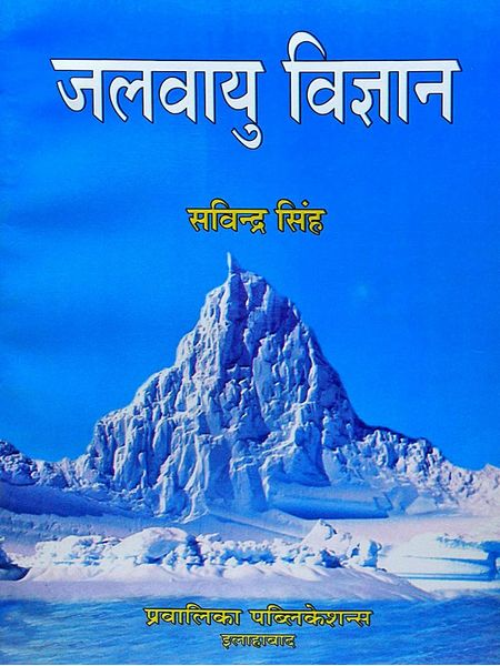 Jalvayu Vigyan By Savindra Singh-(Hindi)