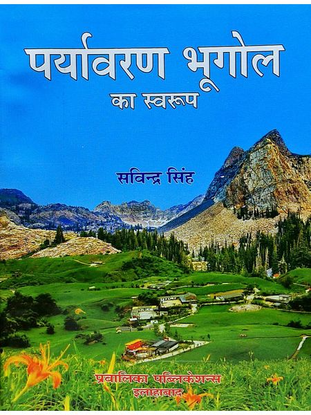 Paryavaran Bhugol By Savindra Singh-(Hindi)