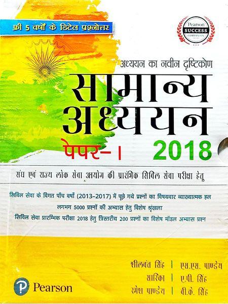 Samanya Adhyayan Paper 1 For Civil Services Preliminary Examination By Sheelwant Singh, Sarika, Ramesh Pandey, Ss Pandey, Ap Singh, Vk Singh -(Hindi)