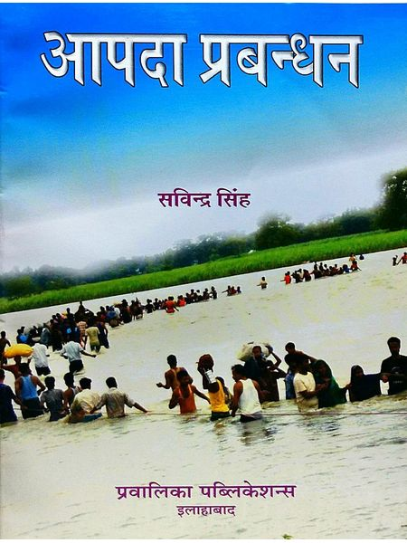 Aapda Prabandhan By Savindra Singh-(Hindi)