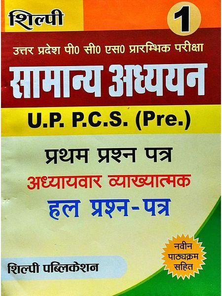 Uppcs Samanya Adhyayan 1 Solved Paper By Shilpi Publication-(Hindi)