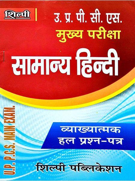 Uppcs Main Exam Samanya Hindi Solved Papers By Shilpi Publication-(Hindi)