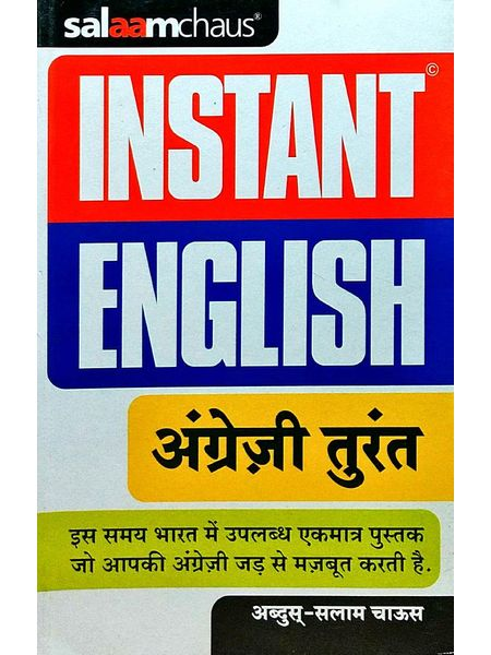 Instant English By Abdul Salam Chaus-(Anglo-Hindi)