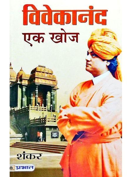 Vivekanand Ek Khoj By Shankar-(Hindi)