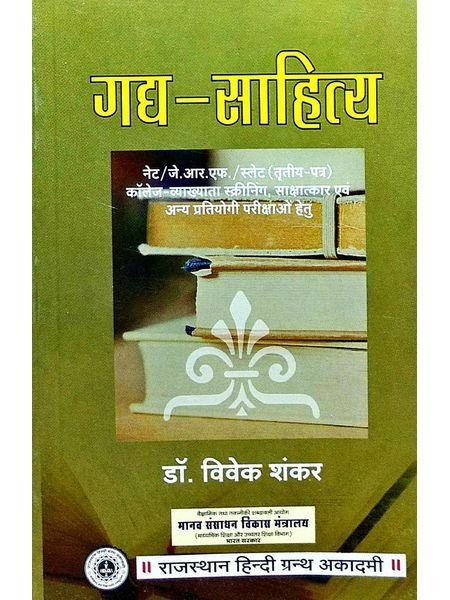 Gad Sahitya By Dr Vivek Shankar-(Hindi)