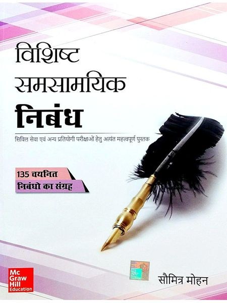 Vishisht Samsamyik Nibandh By Saumitra Mohan-(Hindi)
