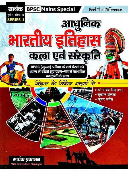 Adhunik Bharatiya Itihaas Evam Kala Sanskriti By Dr Sanjay Singh, Sukant Shailaja Sarvesh Kumar-(Hindi)