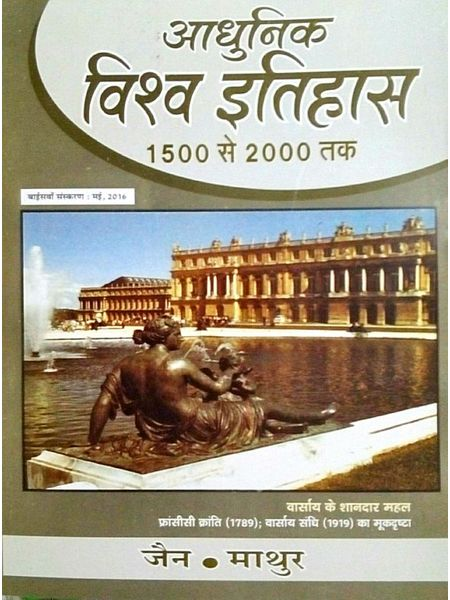 Adhunik Vishwa Itihas By Jain And Mathur-(Hindi)