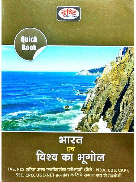 Bharat Evam Vishwa Ka Bhugol By Drishti-(Hindi)