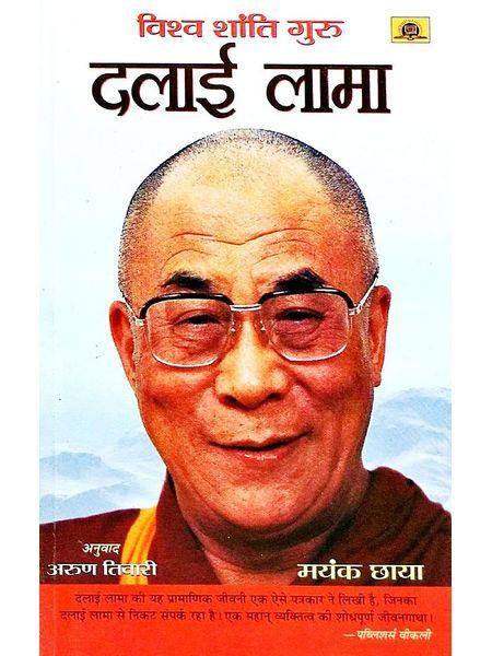 Vishwa Shanti Guru Dalai Lama By Mayank Chhaya-(Hindi)