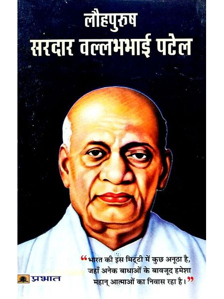 Lauhpurush Sardar Vallabhbhai Patel By Sushil Kapoor-(Hindi)