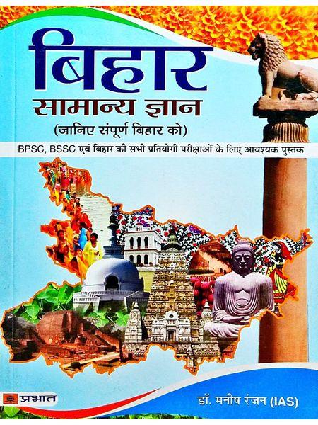 Bihar Samanya Gyan By Dr Manish Ranjan-(Hindi)