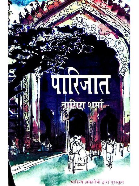 Parijat By Nasira Sharma-(Hindi)