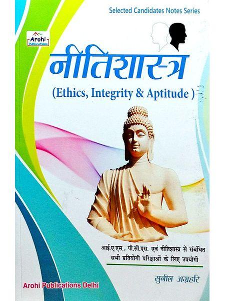 Ethics ,Integrity & Aptitude By Sunil Agrahari-(Hindi)