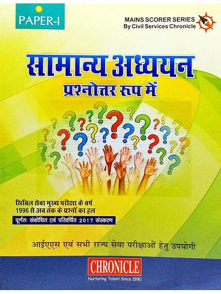 Samanya Adyayan Paper 1 Prashanotar Roop Me Ias Mains Solved Papers 1996 Se Ab Tak By N N Ojha-(Hindi)