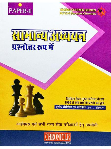 Samanya Adyayan Paper 2 Prashanotar Roop Me Ias Mains Solved Papers 1996 Se Ab Tak By N N Ojha-(Hindi)