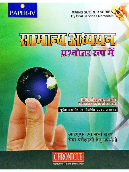 Samanya Adyayan Paper 4 Prashanotar Roop Me Ias Mains Solved Papers By N N Ojha-(Hindi)