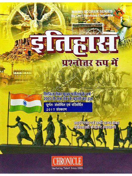 Itihas Prashanotar Roop Mein Ias Mains Solved Papers 2003 Se Ab Tak By N N Ojha-(Hindi)
