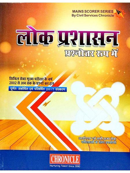 Lok Prashasan Prashnottar Roop Mein 2002 Se Ab Tak By N N Ojha-(Hindi)