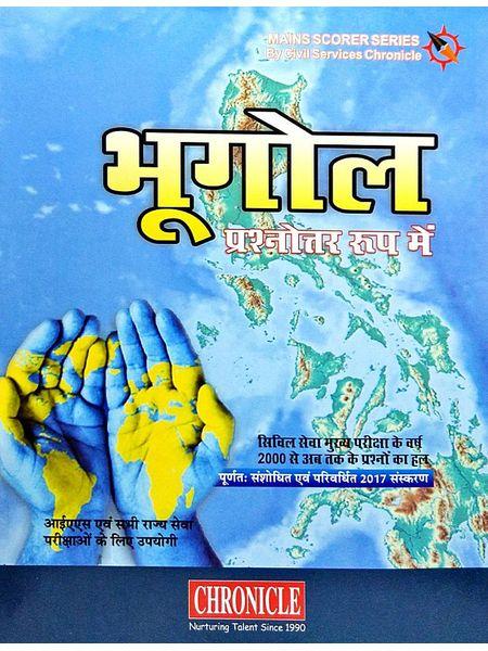 Bhugol Prashanotar Roop Me 2000 Se Ab Tak By N N Ojha-(Hindi)