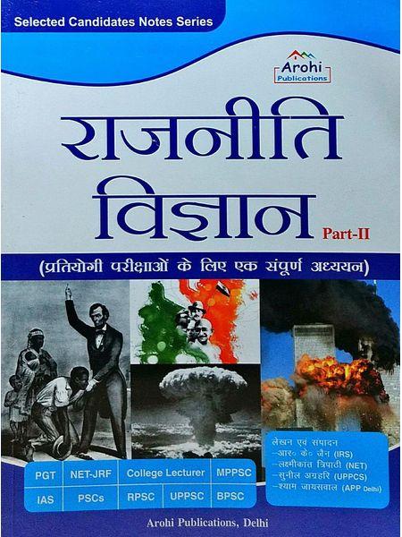 Rajniti Vigyan Part 1 By R K Jain, Laxmikant Tripathi-(Hindi)