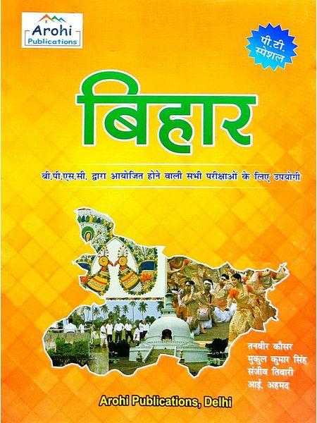 Bihar By Tanveer Kausar, Mukul Kumar Singh, Sanjiv Tiwari, I Ahmed-(Hindi)