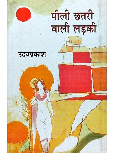 Peeli Chatari Wali Ladki By Udaiprakash-(Hindi)