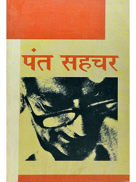 Pant Sahchar By Ashok Vajpeyi, Apoorvanand-(Hindi)