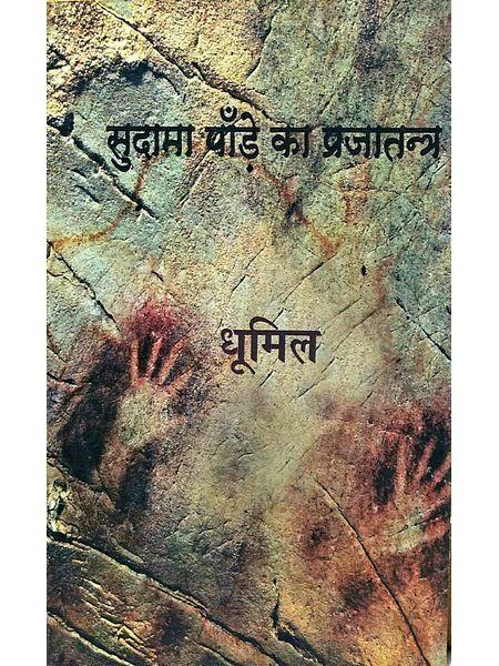 Sudama Pandey Ka Prajatantra By Dhoomil-(Hindi)