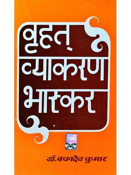 Brihat Vyakaran Bhaskar By Dr Bachandeo Kumar-(Hindi)