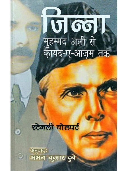 Jinnah Muhammad Ali Se Qaid-Aazam Tak By Stanley Volpert-(Hindi)