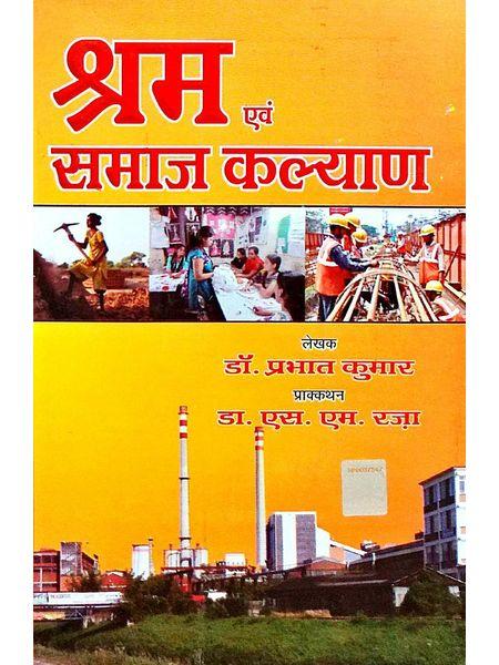 Shram Evam Samaj Kalyan By Dr Prabhat Kumar-(Hindi)