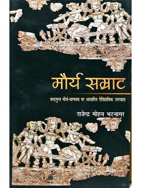 Maurya Samrat By Rajendra Mohan Bhatnagar-(Hindi)