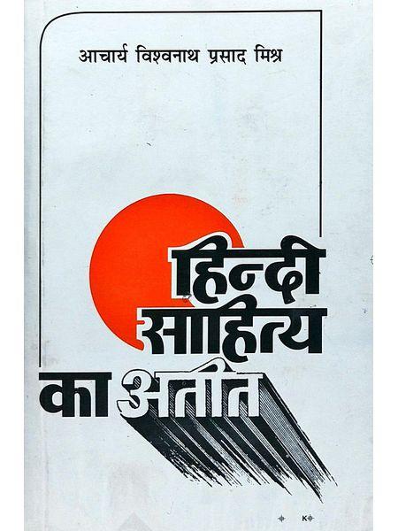 Hindi Sahitya Ka Ateet 2 By Acharya Vishwanathprasad Mishra-(Hindi)