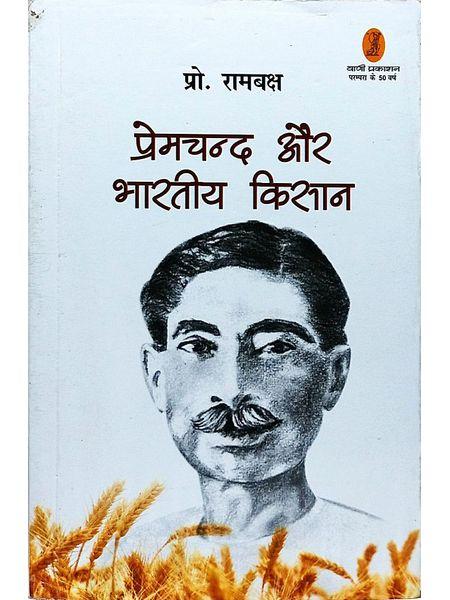 Premchand Aur Bhartiya Kisan By Ram Bakhsh-(Hindi)
