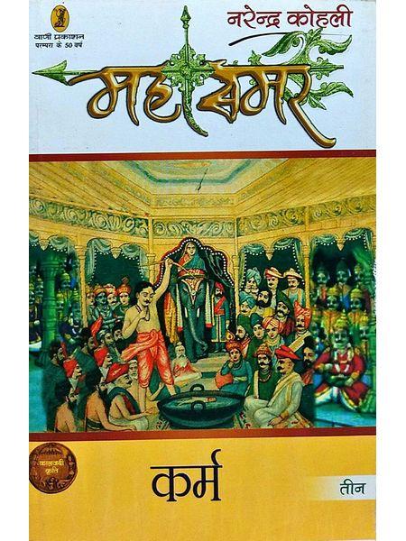 Karma Mahasamar 3 By Narendra Kohli-(Hindi)