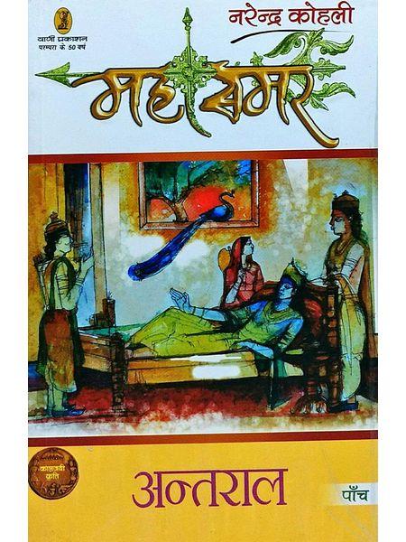 Antral Mahasamar 5 By Narendra Kohli-(Hindi)