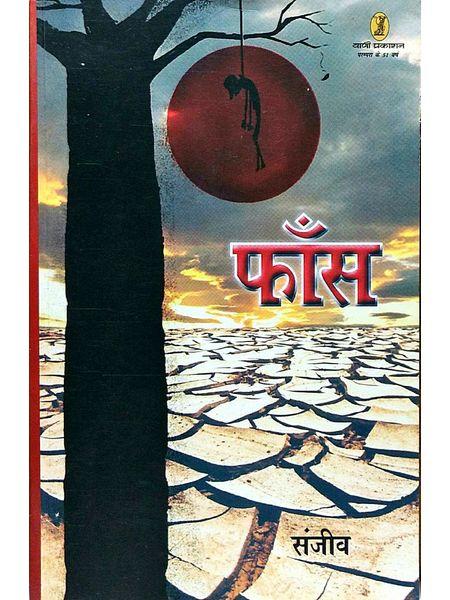 Phans By Sanjeev-(Hindi)