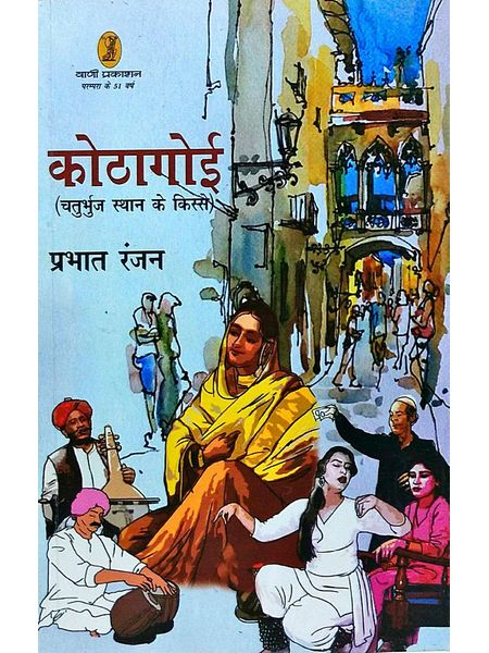 Kothagoi By Prabhat Ranjan-(Hindi)