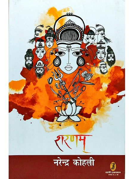 Sharanam By Narendra Kohli-(Hindi)