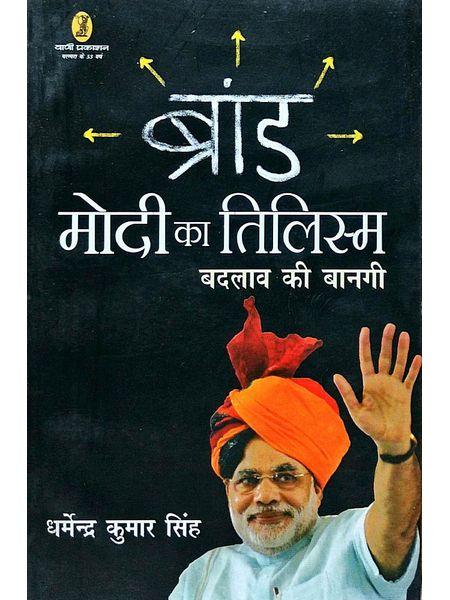 Brand Modi Ka Tilism Badlav Ki Banagi By Dharmendra Kumar Singh-(Hindi)