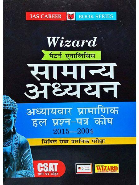 Wizard Samanya Aadhyan Hal Prashan Patra By Manoj Kumar Singh-(Hindi)