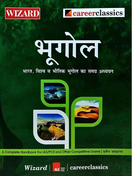 Wizard Bhugol By Manoj Kumar Singh-(Hindi)