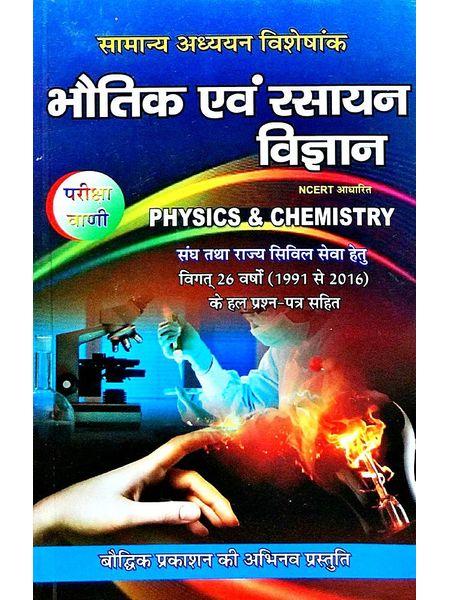 Pariksha Vani Bhautiki Evam Rasayan Vigyan By S K Ojha-(Hindi)